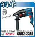 【ボッシュ】 ハンマードリル 《 GBH2-23RE 》SDSプラスシャンク ボッシュ ハンマードリル GBH2-23RE BOSCH 送料無料