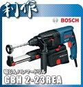 【ボッシュ】 ハンマードリル 《 GBH2-23REA 》SDSプラス吸じん ボッシュ ハンマードリル GBH2-23REA BOSCH 送料無料