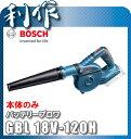 ボッシュ バッテリーブロワ [ GBL18V-120H ] 18V本体のみ / (バッテリ、充電器なし)