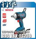 【ボッシュ】 18Vバッテリーインパクトレンチ 《 GDS18V-EC250 》セット品 5.0Ah
