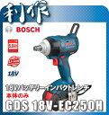 【ボッシュ】 18Vバッテリーインパクトレンチ 《 GDS18V-EC250H 》本体のみ