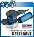 【ボッシュ】吸じんランダムアクションサンダー《GEX125AVE》ペーパー3種組セット5個サービス!