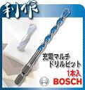 【ボッシュ】充電マルチドリルビット 1本入り《MDB030090》φ3.0mm×90mm×45mm