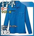 バートル(BURTLE) 長袖シャツ [ 705 ] 47サーフブルー サイズ:M 作業服 作業着