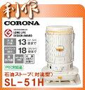 RoomClip商品情報 - コロナ 石油ストーブ [ SL-51H ] / 遠赤外線 CORONA