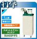 ダイキン スポットエアコン クリスプ  SUASSP1FS 単相100V  スポットクーラー