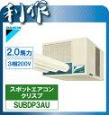 【ダイキン】スポットエアコン 産業用クリスプ 《 SUBDP3AU 》 3相200V 3人用 スポットクーラー
