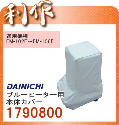 ダイニチ 本体カバー [ 1790800 ] (ブルーヒーター用別売品)