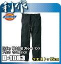 ディッキーズ WILD LINE 作業ズボン [ D-1083 ] ストレートパンツ ウエストサイズ 95 ブラック 1083-13
