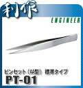 エンジニア ステンレスピンセット 304非磁性ピンセット( PT-01 )