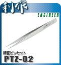 エンジニア SMDピンセット( PTZ-02 )
