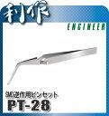エンジニア SMDピンセット SMD逆作用ピンセット( PT-28 )