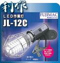【フジマック No.45】LED作業灯 Jランプ《JL-12C》コーンライト付クリップライト