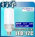 【フジマック No.45】屋内用 LEDコーンライト12W《LED-12C》50/60Hz共用