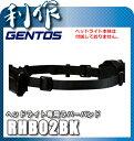ジェントス リアバッテリータイプのヘッドライト用ラバーバンド( RHB02BK )
