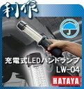 【ハタヤ】 LED ライト 充電式 《 LW-04 》 ハタヤ LED ライト ハンドランプ LW-04 hataya