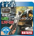 【ハタヤ】 LED ライト 充電式 《 LW-10 》 ハタヤ LED ライト ジョーハンドランプ LW-10 hataya