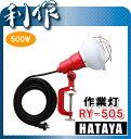 【ハタヤ】RY型 作業灯《RY-505》屋外用500W・5mコード付[投光器]