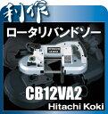 【日立工機】ロータリーバンドソー《CB12VA2》保護カバー付