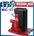 【マサダ製作所】★爪付ジャッキ・5ton用油圧ジャッキ《MHC-5T》