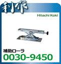 ハイコーキ(日立工機)補助ローラー《0030-9450》