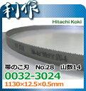 【日立工機】ロータリバンドソー用帯のこNo.28《0032-3024》CB12VA2・CB12FA2用 材質:ハイス/14インチ/5本入