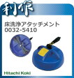 【日立工機】高圧洗浄機用 床洗浄アタッチメント《0032-5410》