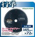 【日立工機】 スーパー チップソー ブラック2 《 0033-4747 》集成材・一般木材用(外径165mm×刃数72P)