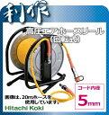 【日立工機】高圧エアホースリール《0088-5715》回転式ソフト高圧細径シリーズ ホース内径5mm付パージプラグ付★エアホース20m付