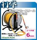 【日立工機】高圧エアホースリール《0088-5716》回転式ソフト高圧細径シリーズ ホース内径6mm付パージプラグ付★エアホース20m付