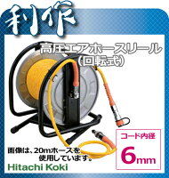 【日立】高圧エアホースリール回転式パージプラグ付(エアホース20m付)