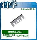 【日立工機】研磨式かんな刃(2枚入)《0095-8728》高速度鋼チップ付
