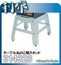 【日立工機】 テーブル丸のこ用 スタンド 《 314323 》 HitachiKoki