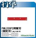 【日立工機】芝刈機 FML23SF2 用 替刃 ( 固定刃 )《 336-992 》