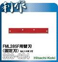 【日立工機】芝刈機 FML28SF 用 替刃 ( 固定刃 )《 333-824 》