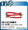 【日立工機】芝刈機 FML23SF2 用 替刃 ( リール刃 )《 336-990 》