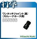 ハイコーキ(日立工機)高圧洗浄機用ワンタッチジョイント(黒)ストレーナホース用《335666》FAW110SB標準付属品