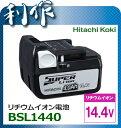 【日立工機】 リチウム 電池 バッテリ 充電式 14.4V 4.0Ah 《 BSL1440 / 0033-4427 》蓄電池 HitachiKoki