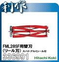 【日立工機】芝刈機 FML28SF 用 替刃 ( リール刃 )《 336991 》