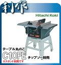 【日立工機】 丸のこ テーブル丸のこ 《 C10FE(スタンド別売) 》(チップソー付) C10FE 丸ノコ マルノコ