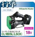 【日立工機】 全ネジ カッタ 充電式 18V 《 CL18DSL (LSCK) 》セット品 日立 コードレス 全ネジ カッタ CL18DSL