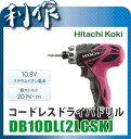 【日立工機】 ドライバードリル 充電式 10.8V 《 DB10DL(2LCSK) 》セット品 日立 コードレス ドライバードリル DB10DL