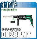 日立工機 ロータリハンマドリル DH28PMY