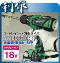 【日立工機】 振動ドライバドリル 充電式 18V 《 DV18DBEL(NN)/9321-2354 》 充電器・蓄電池 別売 コードレス 振動 ドリルドライバー