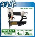 【日立工機】 エアタッカ フロアタッカ 常圧 タッカ 《 N3804MF 》 ステープル 38mm (4mm幅) N3804MF