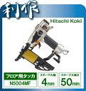 【日立工機】 エアタッカ フロアタッカ 常圧 タッカ 《 N5004MF 》ステープル 50mm (4mm幅) N5004MF