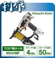 【日立工機】常圧フロア用タッカ釘打機《N5004MF》