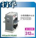 【日立工機】 ●ヤマト便● カンナ 木工機械 自動カンナ 100V 《 P100R3 》 日立 小型 自動カンナ盤 P100R3 HitachiKoki