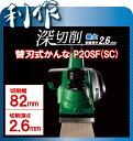 【日立工機】 カンナ 82mm 替刃式 電気カンナ 100V 《 P20SF (SC) 》 日立 電気カンナ P20SF