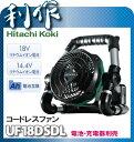 日立工機 14.4V 18V コードレスファン UF18DSDL ACアダプタ付(電池・充電器別売)